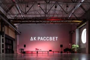 ДК Рассвет Площадка для культурных мероприятий в центре Москвы 0